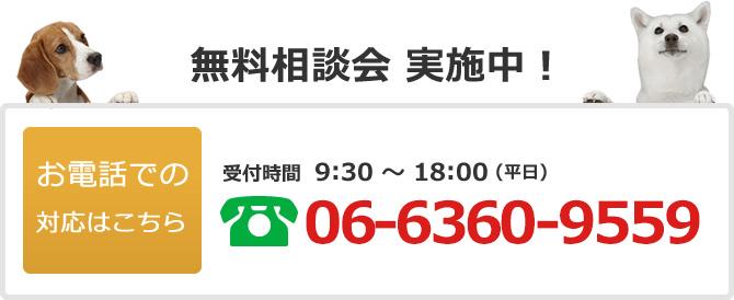 電話でのお問い合わせは06-6360-9559